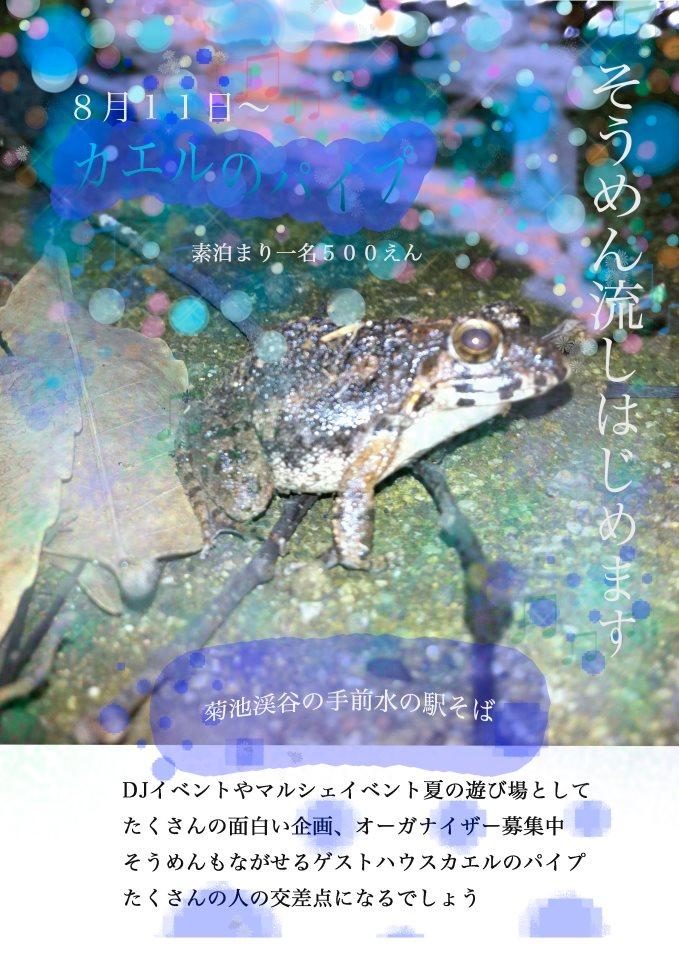 カエルのパイプ