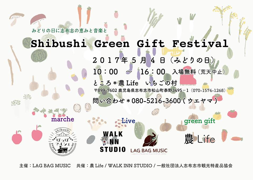 Shibushi Green Gift Festival