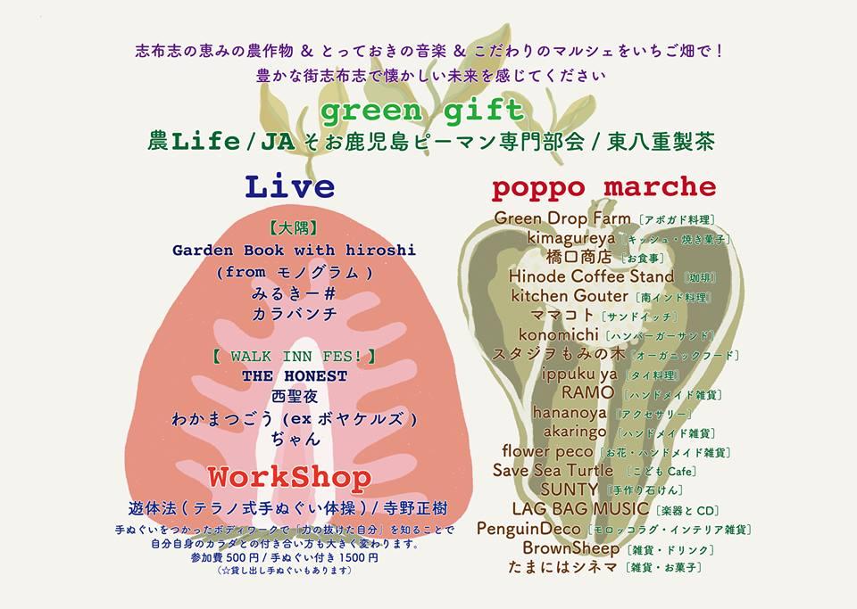 Shibushi Green Gift Festival2