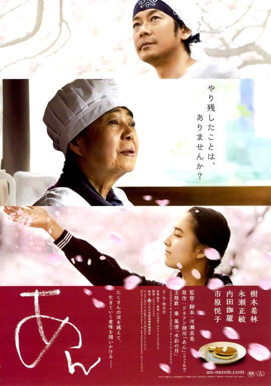 志布志・たまにはシネマ映画「あん」上映会
