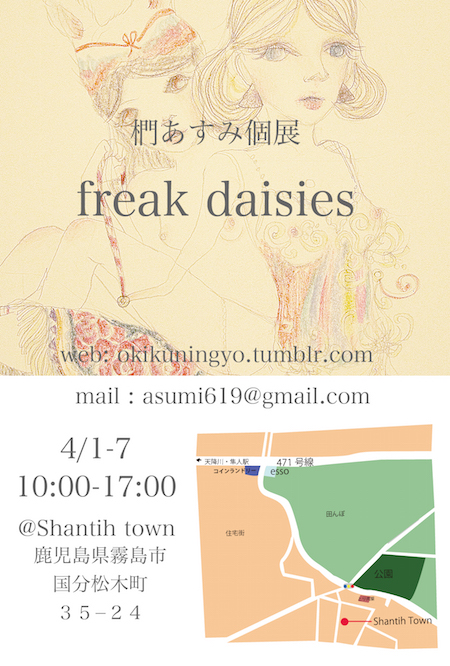 """椚あすみ個展""""freak daisies"""""""