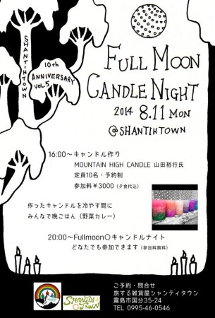 Full Moon Candle Night20140811