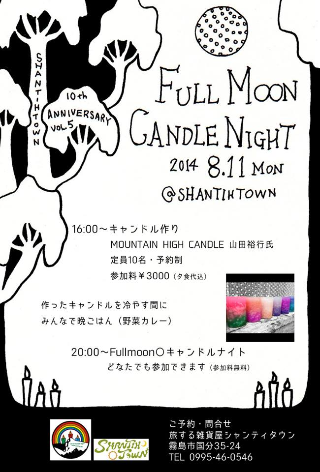 Full Moon Candle Night 2014