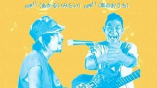 Cheerfulmark presents 小久保淳平 & Junnos ライブ!「ごあいさつ」@CAPARVO HALL