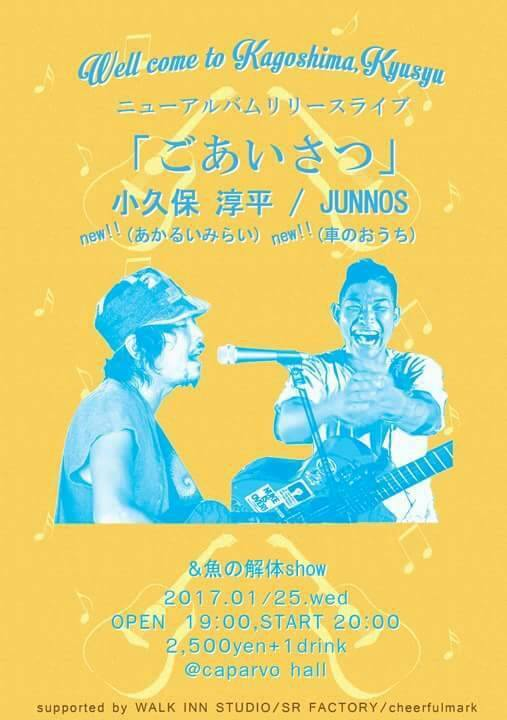 小久保淳平 & Junnos ライブ!「ごあいさつ」