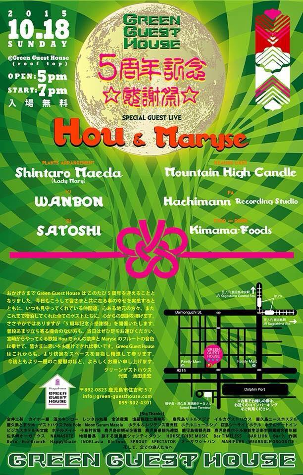 Green Guest House 5周年記念☆感謝祭