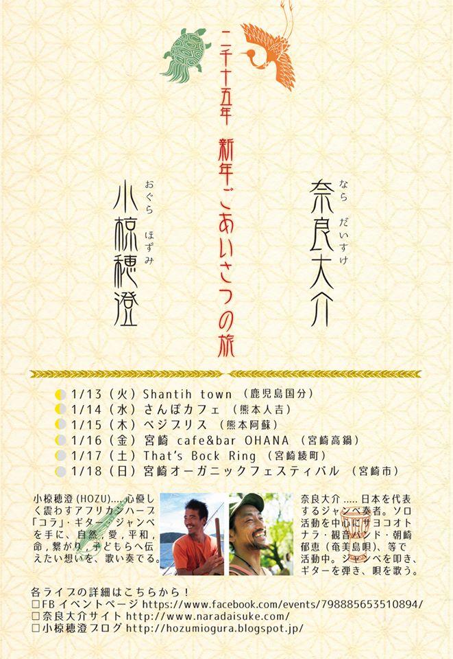 奈良大介と小椋穂澄 新年ごあいさつの旅