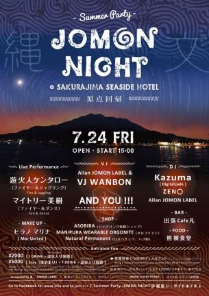 Summer Party JOMON NIGHT@桜島シーサイドホテル