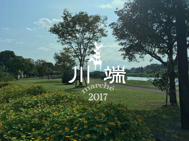 川端マルシェ2017