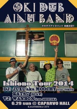 OKI DUB AINU BAND LIVE in KAGOSHIMA 2014