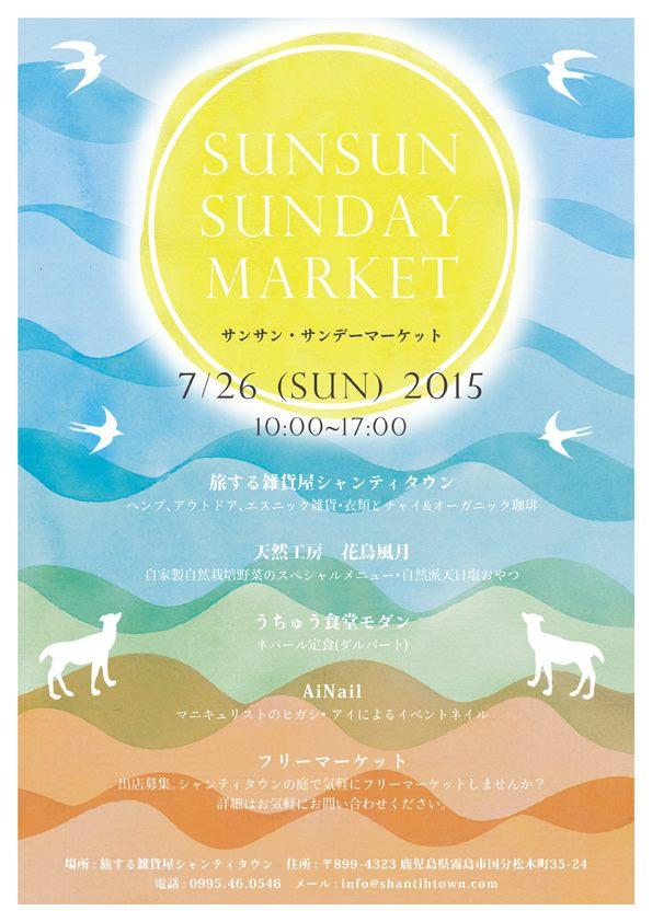SUN SUN SUNDAY MARKET 15,7,26