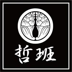 哲班 森林再生プロジェクト
