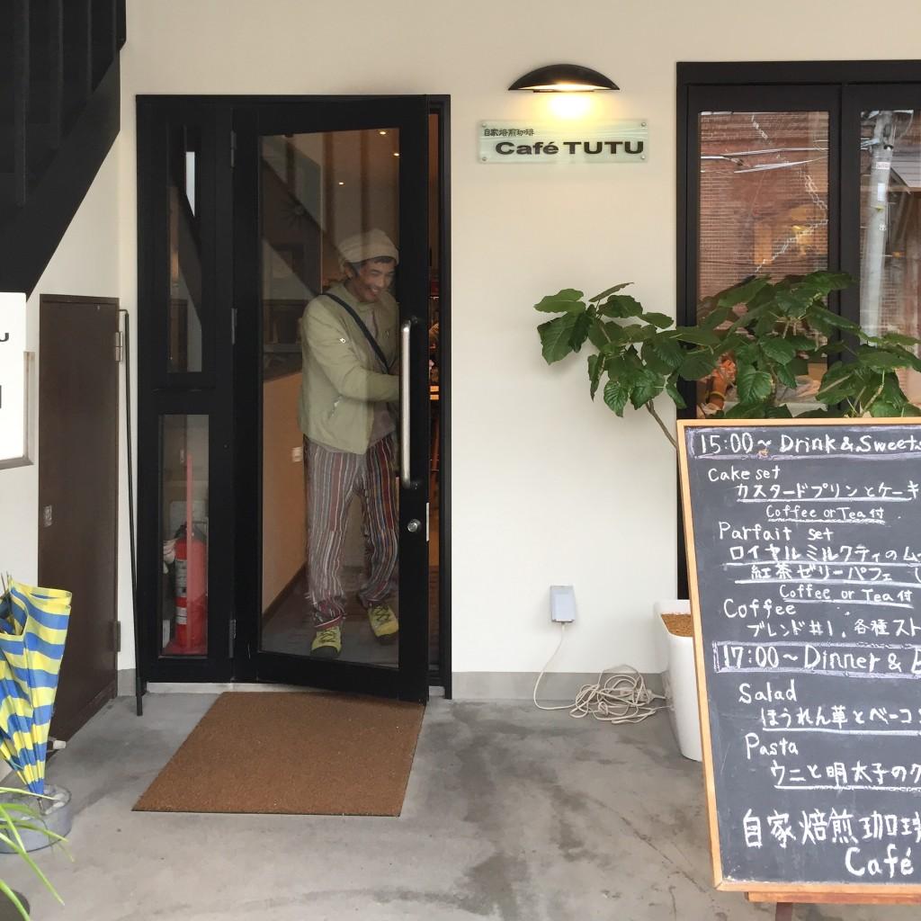 自家焙煎珈琲 Café TUTU