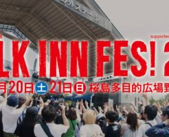 WALK INN FES! 2017